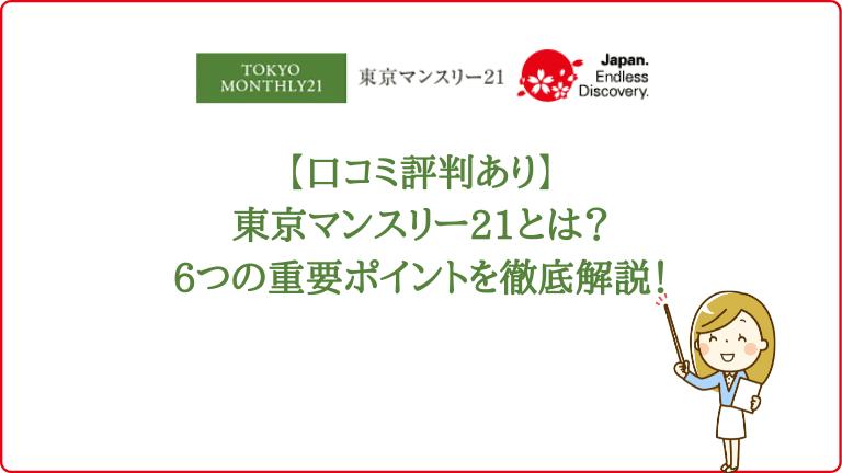 【口コミ評判あり】東京マンスリー21とは?6つの重要ポイントを徹底解説!