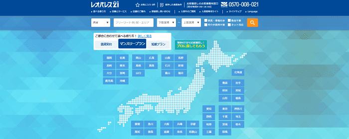 レオパレス公式サイトトップページ画面