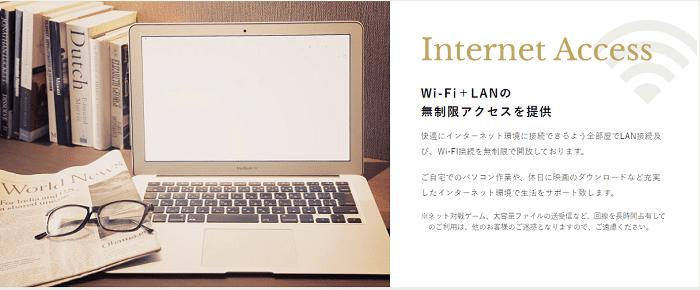 東京マンスリー21はインターネットWifi無制限無料