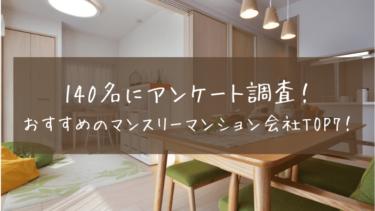 140名にアンケート調査! おすすめのマンスリーマンション会社TOP7!