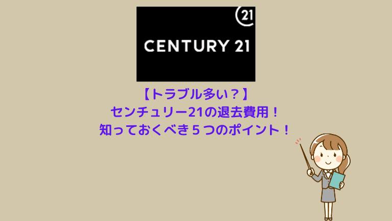 【トラブル多い?】センチュリー21の退去費用!知っておくべき5つのポイント!