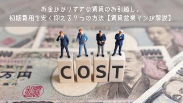 お金かかりすぎな賃貸のお引越し。初期費用を安く抑える7つの方法【賃貸営業マンが解説】