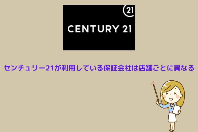 センチュリー21が利用している保証会社は店舗ごとに異なる
