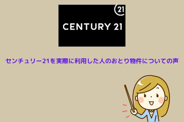 センチュリー21を実際に利用した人のおとり物件についての声