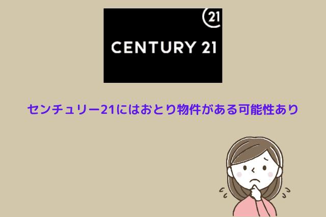 センチュリー21にはおとり物件がある可能性あり