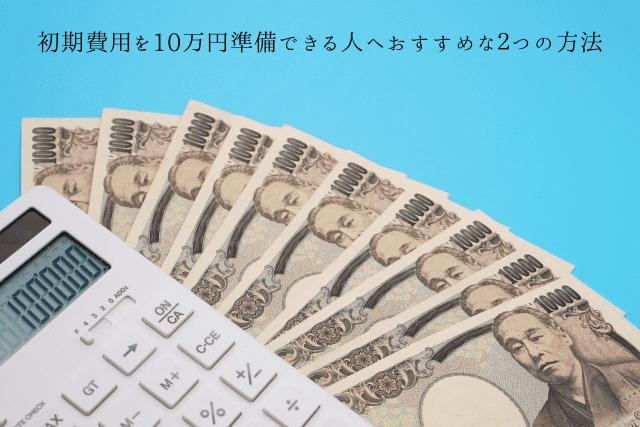 初期費用を10万円準備できる人へおすすめな2つの方法