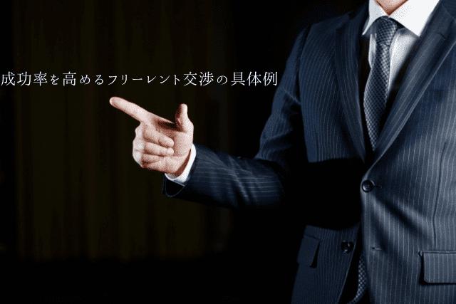 成功率を高めるフリーレント交渉の具体例